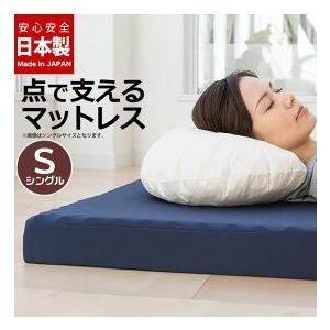 日本製 マットレス シングル 3つ折り 三つ折り 硬質 ウレタン 点で支える シングルサイズ 厚み8...
