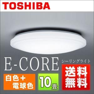 東芝 E-CORE シーリングライト 10畳用 白色+電球色 LEDH84180-LC