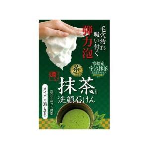 【商品詳細】  国産宇治茶葉由来成分配合の濃厚石鹸。豊潤な泡が毛穴や皮脂汚れだけでなく、メイクもやさ...