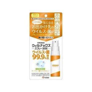 【商品詳細】  お出かけ先の気になるウイルス・菌を99.9%除去。有効成分は100%天然成分でマスク...