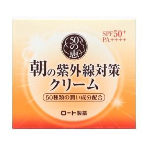 ロート製薬 50の恵 朝の紫外線対策クリーム 90G 化粧品...