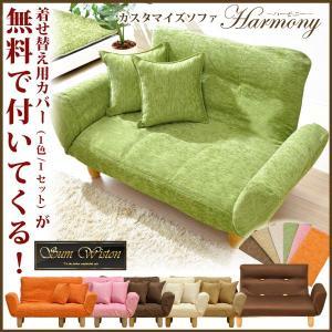 カスタマイズソファ Harmonyハーモニー|recommendo