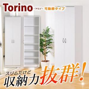 壁面収納 スタイリッシュ 可動棚 トリノ 大容量 Torino-トリノ- 可動棚タイプ recommendo