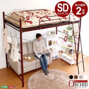 高さ 調整可能 な極太パイプ  【ORCHID-オーキッド-】 セミダブル ロフトベッド ベッド スチールベッド ロータイプ ハイタイプ セミダブル (代引き不可)|recommendo