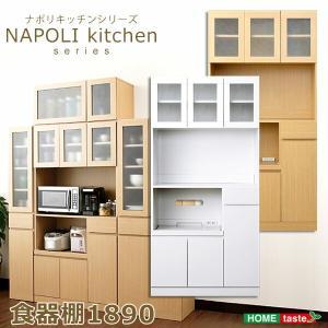 キッチン収納 ナポリキッチン食器棚1890|recommendo