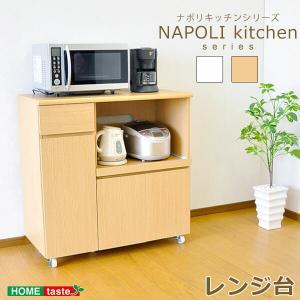 ナポリキッチン9090RW 食器棚 キッチンボード レンジワゴン レンジ台 家電収納庫|recommendo