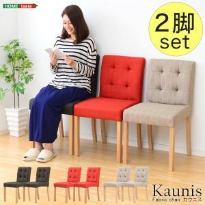 ダイニングチェア 木製 2脚セット ファブリック 完成品 食卓用椅子|recommendo