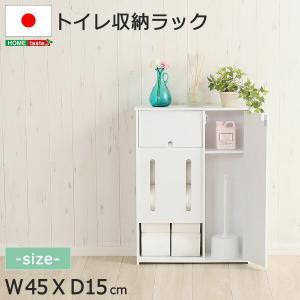 収納ラック トイレ収納 日本製 国産 ラック コンパクト シンプル  トイレ用品 収納 掃除