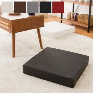 座布団 合皮 レザークッション 45×45×厚さ8cm 正方形 四角 無地 レザー調 高反発 ウレタン クッション 椅子 フロアクッション 座布団|リコメン堂