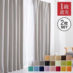 1級遮光カーテン 13カラー×3サイズ 2枚組 遮光 ウォッシャブル 遮熱 カーテン 遮熱カーテン 洗える