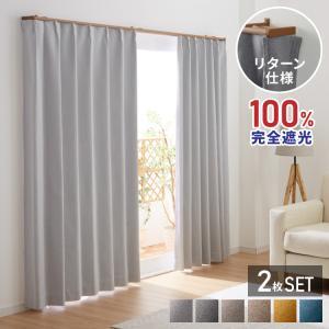 完全遮光カーテン 2枚組 遮光 遮熱 遮音 ウォッシャブル 多機能 カーテン 洗える 洗濯可 一人暮らし おしゃれ|recommendo