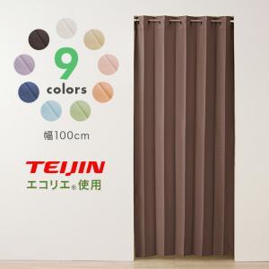 間仕切りカーテン 幅100cm テイジン エコリエ使用 パタパタ 遮熱 保温 遮像 UVカット つっぱり式 カーテン のれん|recommendo