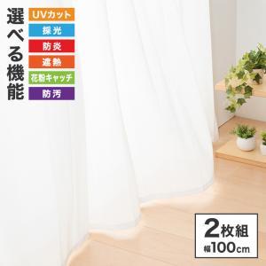 ミラーレースカーテン 2枚組 UVカット 遮像 遮熱 昼も夜も見えにくい 洗える レースカーテン カーテン ウォッシャブル|recommendo