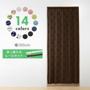 間仕切りカーテン 幅100cm 突っ張り式カーテンレール 70~110cm セット 遮熱 保温 遮像 UVカット つっぱり式 カーテン|recommendo