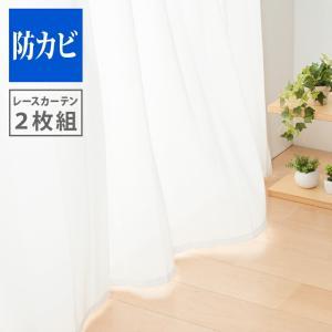防カビレースカーテン 2枚組 防カビ機能 結露防止機能 遮熱 遮像 UVカット レースカーテン カーテン ウォッシャブル|recommendo
