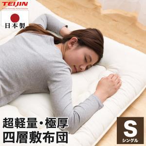 テイジン teijin 敷き布団 敷布団 V-lap 軽量敷き布団 シングル 100×210cmの写真