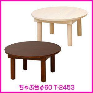 センターテーブル 木製 天然木 テーブル ちゃぶ台 ちゃぶ台φ60 T-2453|recommendo