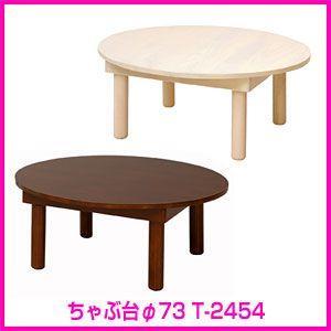 センターテーブル 木製 天然木 テーブル ちゃぶ台 ちゃぶ台φ73 T-2454|recommendo