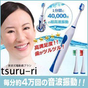 音波式電動歯ブラシ tsuru-ri tsr001 電動歯ブラシ 音波歯ブラシ 超音波電動歯ブラシ 超音波