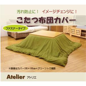 こたつ掛けカバー 『アトリエ カバー』 グリーン 195×195cm ファスナー付き|recommendo