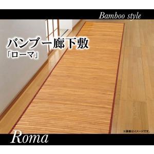 竹の廊下敷きマット 孟宗竹 皮下使用  『ローマ』 ライトブラウン 80×240cm recommendo