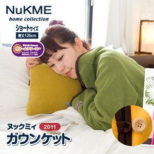 着る毛布 ヌックミィ 着るブランケット ブランケット 毛布 フリース ひざ掛け NuKME ヌックミィ ガウンケット ショートサイズ 着丈125cm|recommendo