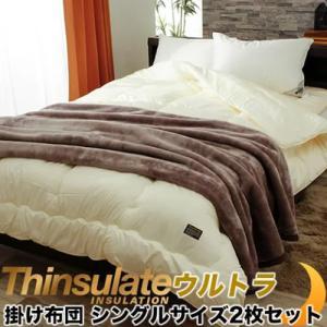 シンサレート ウルトラ 掛け布団 シングルロングサイズ 2枚セット|recommendo