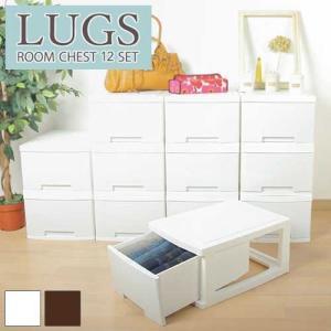 LUGS・ラグス 1段12個セット 組立式 収納ボックス 【日本製】 カラーチェスト 棚 衣類収納 クローゼット(代引き不可)