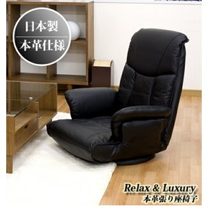 本革張り座椅子 LP-7101 椅子 チェア レザー recommendo