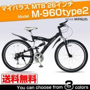 【特価品】MyPallas/マイパラス マウンテンバイク自転車 26インチ M-960 type2 18段変速 Wサスペンション|recommendo