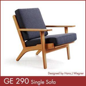 GE 290 シングルソファ ハンス・J・ウェグナー Hans.J.Wegner 1年保証付|recommendo
