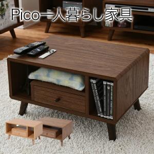 Pico series Table テーブル ローテーブル リビング 収納 棚 収納家具 木製 シンプル|recommendo