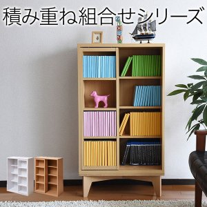 ラック 棚 本棚 6BOXシリーズ スライド書棚(fr-049) セール SALE|recommendo
