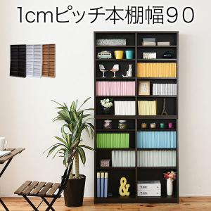 棚 書棚 1cmピッチ大収納ラック 幅90|recommendo