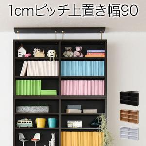 棚 書棚 1cmピッチ大収納ラック 上置き 幅90|recommendo
