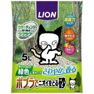 ライオン商事 ポプラでニオイを取る砂5Lの関連商品7