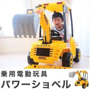 パワーショベル おもちゃ 子供用 重機 プレゼント 乗り物玩具 パワーショベルカー 代引不可|recommendo