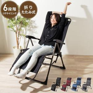 チェア リラックスチェア 折りたたみ リクライニングチェア 専用カバー付き アウトドア 折りたたみ コンパクト イス 椅子 代引不可の写真