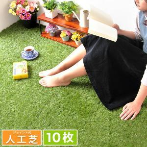 人工芝 ジョイント 芝 リアル マット ジョイント式 ベランダ 庭 ガーデニング 芝生 緑 草 エクステリア テラス G015 10枚入 recommendo