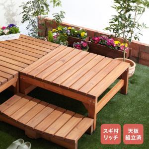 ウッドテラス 90 天然木 ※90cm単品 縁台 濡れ縁 ステップ おしゃれ DIY 庭 ガーデニング ウッドデッキ 代引不可