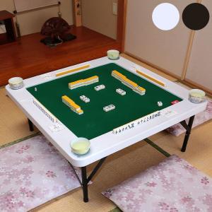 麻雀卓 高さが調整できる麻雀テーブル ※麻雀牌別...の商品画像