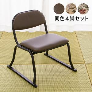 和座敷チェア コンパクト 4脚セット 高座椅子 座椅子 スタッキングチェア 会席 法事 法要 介護 和室 椅子 いす イス 代引不可