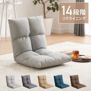 座椅子 座いす コンパクト チェア 椅子 リクライニング ブラウン ベージュ ピンク オレンジ ネイビー かわいい ソファ 1人掛けの写真