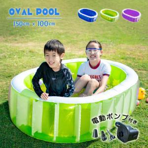 ビニールプール オーバルプール&エアーポンプセット 電池式 エアーポンプ プール 家庭用プール 家庭用 ベランダ 水遊び 電動 ポンプ 空気入れ|recommendo