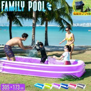 プール ビニールプール ファミリーサイズ 全長3m 電池式 エアーポンプ 家庭用プール 家庭用 プール 水遊び 大型プール 電動 ポンプ 空気入れ|recommendo