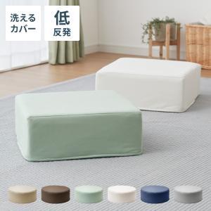低反発クッション 正方形 厚さ15cm 四角 極厚 ふわふわ 肌触り 布地 洗える ウォッシャブル 北欧 ウレタン 低反発 クッション 座布団 座椅子|リコメン堂