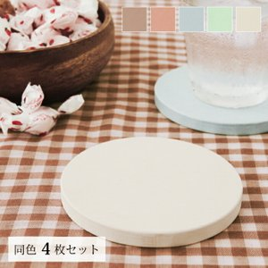 珪藻土コースター 丸型 4枚セット 珪藻土 コースター セット 丸形 円形 吸水 速乾|recommendo