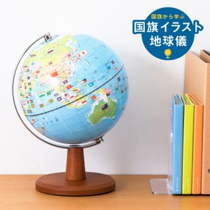 レイメイ藤井 20cm国旗イラスト付地球儀 OYV221|recommendo