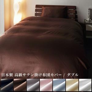 【素材】 綿100% (80番手糸・打ち込み本数330本) サテン織  【サイズ】 190×210c...