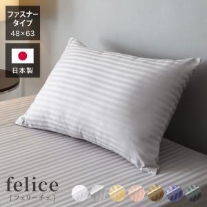 7色から選べる!国産サテン・ストライプ光沢カバーリング  フェリーチェ 枕カバー  ピローケース 43×63 ファスナー式綿100% ダニ通過率0%|recommendo
